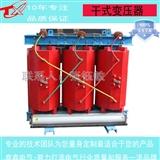 泰鑫SCB13-250KVA干式变压器