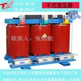 泰鑫SCB13-100KVA干式变压器