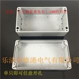 维港220*120*90铸铝防水盒端子接线盒铝合金盒金属密封盒室外防雨盒