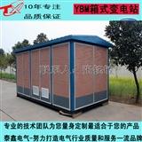 泰鑫YB-12-2000KVA箱式变压器