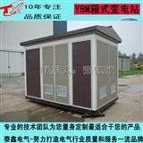 泰鑫YB-12-630KVA箱式变压器