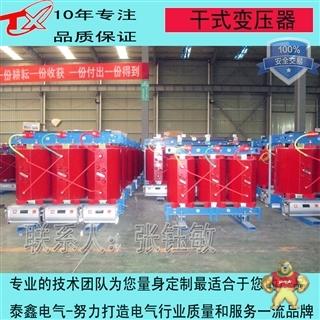 兰州泰鑫SC13干式变压器