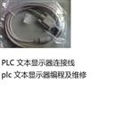 plc OP320文本显示器连接线