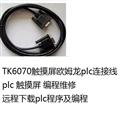 CP1E plc和TK6070触摸屏连接线
