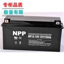 NPP 耐普蓄电池 NP12-150 太阳能免维护蓄电池 12V150AH UPS电源,专柜品质,假一罚十