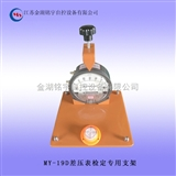 差压表专用检定支架 压力表检定支架 厂家批发销售