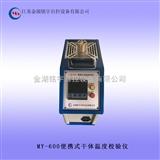 便携式干体温度校验仪 温度控制仪 温度校验仪