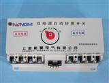 【厂家直销】能曼 高端 全国热销 塑壳型双电源自动转换开关400A/3P CB级