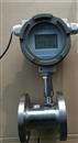 LWGY液体涡轮流量计 液体涡轮流量传感器 智能一体化涡轮流量计 防爆型高精度涡轮液体流量计