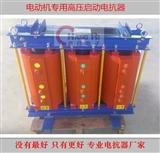 河南启动电抗器|520kw电机启动电抗器-QKSC启动电抗器