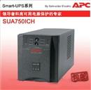 美国APC UPS电源 Smart-UPS SUA750ICH 750VA 500W 质保二年 正品