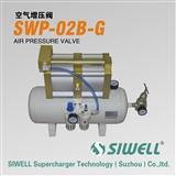 台湾SIWELL四维增压,行业***。专业生产空气增压阀 气体增压泵