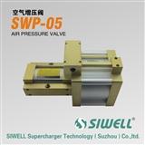 台湾SIWELL四维增压 行业***.专业生产 增压阀 空气增压阀