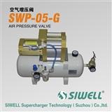 台湾SIWELL四维增压 行业***.专业生产气体增压泵 空气增压阀