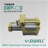 台湾SIWELL四维增压 行业***。研发生产气体增压泵