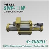 台湾SIWELL四维增压 行业***。研发生产气体增压泵。