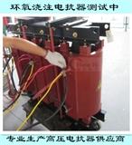 晨昌牌CKSC-54/10-6%三相高压电抗器价格 性能特点  优惠不容错过