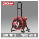 YELANG/野狼YL-16CGB5(无线)轮车电缆盘电缆卷盘移动电缆盘