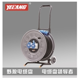 YELANG/野狼YL-D32TG3电缆卷盘 移动电缆盘 工业插卷线盘 电源盘