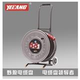 YELANG/野狼YL-D32TG4(无线)移动电缆卷盘 电源盘 电缆盘 卷线盘