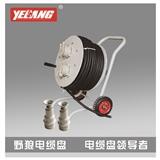380V 工业 YELANG/野狼 电缆卷盘 防爆检测电缆盘