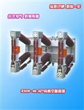 川龙电气ZN12-40.5户内高压真空断路器全国联保