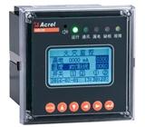 安科瑞ARCM200L-Z2多功能三相剩余电流火灾探测器
