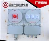 厂家直销 粉尘防爆配电箱 IIC级防爆控制箱