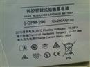 光宇蓄电池12V200AH