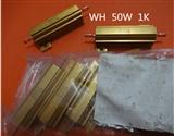 WH 50W 铝壳电阻 1R 2R 10R 1.5K 10K 15K 25K