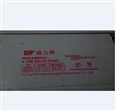 通力源蓄电池6-GFM-200厂销12V200AH铅酸蓄电池