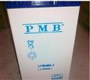 广州PMB蓄电池GFM400-2免维护蓄电池2V400AH机房后备电池现货