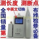 杉木林SML-8868线缆断点测试仪,通讯线路长度测试仪,断线测试仪