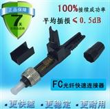 FC光纤快速连接器