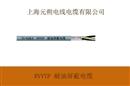 RVVYP 耐油屏蔽电缆 耐油屏蔽信号电缆 3C认证,厂家直销,品质保证