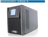 KSTAR 科士达 UPS不间断电源 YDC9101S** 友电1000VA/700W 内置电池