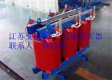 电力配电变压器SCBH15-250KVA干式变压器  10KV/.04 低价厂家直销