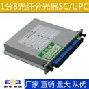 塑料电信级SC/UPC1分8分光器