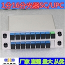 塑料电信级SC/UPC1分16分光器