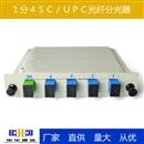 塑料电信级SC/UPC1分4分光器