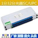 塑料电信级SC/UPC1分32分光器
