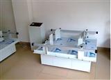 SEL-100D电器纸箱模拟运输振动台