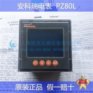 安科瑞 Acrel PZ80L-E4/C 三相数显电能表 智能电力监控表