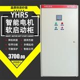 软启动柜75kw智能减压降压控制柜耀华YHR5风机电机软启动柜配电箱