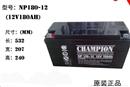 阀控式蓄电池-冠军蓄电池NP180-12最低**