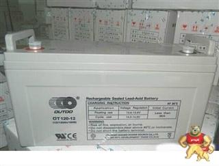 奥特多蓄电池12V120AH