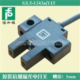 供应正品P+F倍加福槽形光电开关GL5-U/43a/115传感器