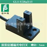 供应原装正品P+F倍加福GL5-Y/28a/115槽形光电开关传感器
