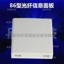 光纤信息面板