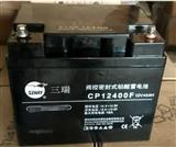 三瑞蓄电池/CP12400F 12v40AH 直流屏蓄电池/质保叁年 深循环电池